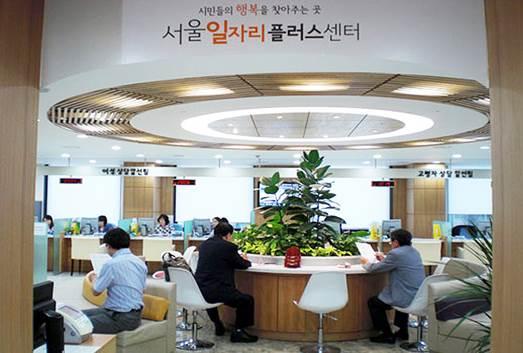 首尔工作岗位中心
