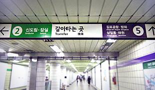 地铁换乘里程表