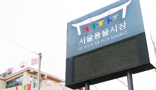 首尔传统跳蚤市场