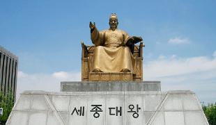 世宗大王铜像