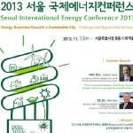 """与世界能源领域的大师们共议""""首尔能源转换"""""""