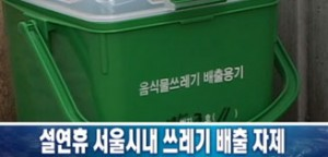 垃圾排放自2月3日(周一)起
