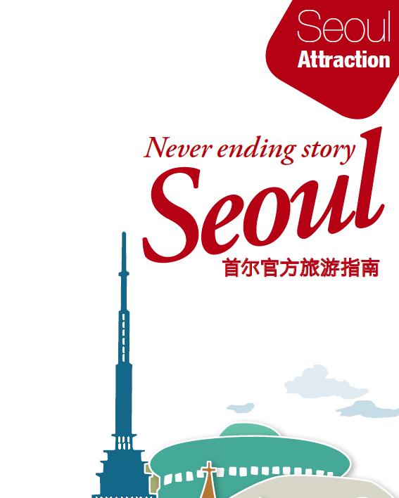 Seoul 首尔官方旅游指南