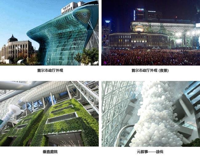 首尔市政厅外观 首尔市政厅外观(夜景) 垂直庭院 元叙事——徐伐