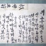 """[元淳的希望日记446] """"正祖寄给外祖母的信"""""""