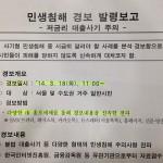 """[元淳的希望日记448] """"首尔市发布民生侵害警报"""""""
