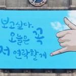 """朴元淳市长的希望日记——""""朴元淳市长的数码聆听"""""""
