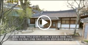 Home of Korea's First Western Painting Artist Chungok Goh Hui-dong House