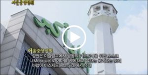 Arriving with Middle East Boom: Seoul Central Mosque