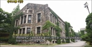 119-Year-Old Love for Korea: Underwood Memorial Hall