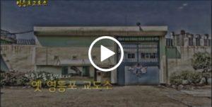 Aspiring to Democratization: Former Yeongdeungpo Prison