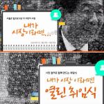 """[元淳的希望日记 514] """"好的开始是成功的一半"""""""