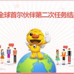 2014全球首尔伙伴第二次任务结果发表