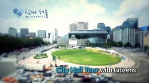 首尔市厅之旅 邀您同行