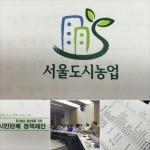 [元淳的希望日记531] 首尔的城市农业