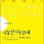 [元淳的希望日记543] 2014首尔韩纸文化节