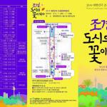[元淳的希望日记  550] 2014韩国造景文化博览会