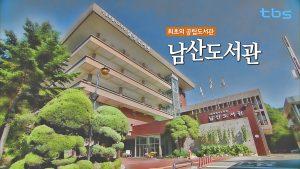 Namsan Public Library, Korea's first public library