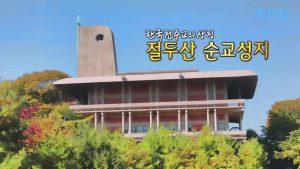 The Jeoldusan Martyrs Shrine, a symbol of Korean Catholicism