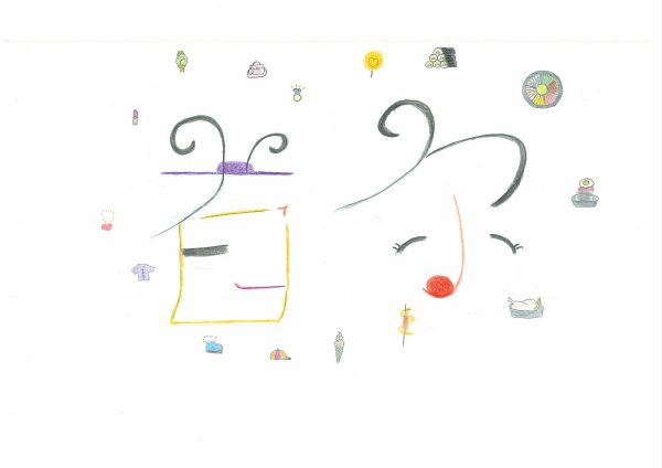 Seoul Typography Contest - 汤 淑贤