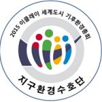 国际地方政府环境行动理事会(ICLEI)宣传活动:地球环境守卫团
