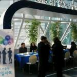 [元淳希望日记581] 2015新政招聘会