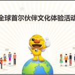 global_thum_g