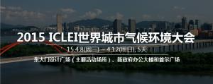 2015ICLEI世界城市气候环境大会