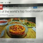 [元淳希望日记] 跻身世界十一大食品博物馆的泡菜博物馆