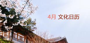 서울시_문화달력_썸네일_간체
