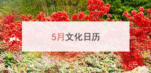 150507_5월-문화달력_썸네일_간체