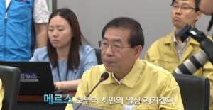 [元淳希望日记663] 我是首尔MERS对策总部部长朴元淳。