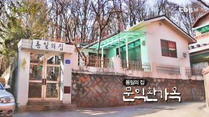 Unification House: The Residence of Moon Ik-hwan