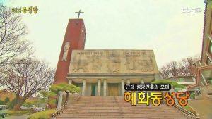 Hyehwa Catholic Church: The Origin of Modern Church Architecture in Korea
