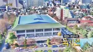 Kukkiwon: The World Taekwondo Headquarters