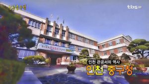 Incheon Jung-gu Office: The History of Government Offices in Incheon