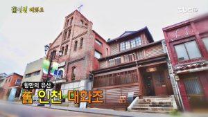 The Legacy of Incheon Harbor: Incheon's Former Daehwajo