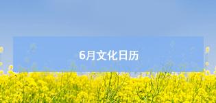 6월-문화달력_썸네일_G