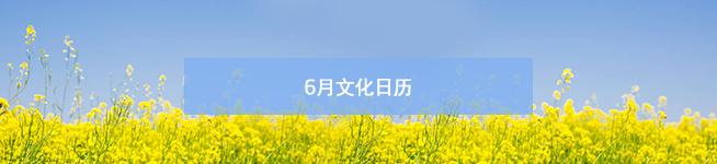 6월-문화달력_G
