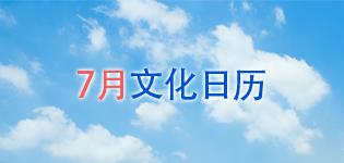 7월_문화달력_썸네일_G
