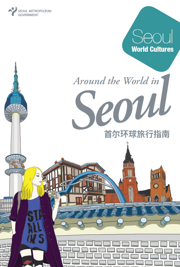 首尔环球旅行指南
