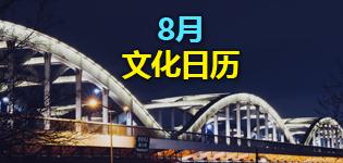 8월_문화달력_썸네일_G
