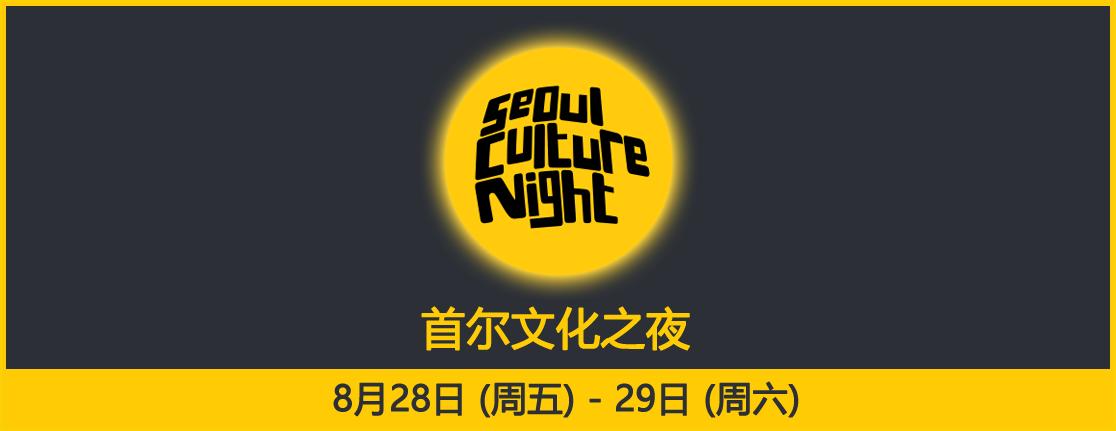 culture_night_G