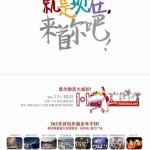 朴元淳市长与Miss A在广州的繁华地段开展快闪活动