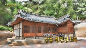 """Defender of Korea's national cultural heritage, """"Gansong Jeon Hyeong-pil's House"""""""