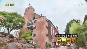 """Site of the Student Independence Movement, """"Seungdong Church"""""""