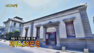 """Bank buildings of the Incheon Treaty-Port era, """"18th and 58th Bank Buildings"""""""