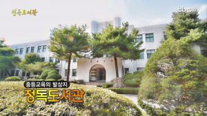 "The cradle of secondary education, ""Jeongdok Public Library"""