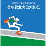 """朴元淳市长将用一个月的时间开展""""现场""""就业岗位大长征"""