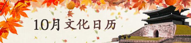 10월_문화달력_본문_G